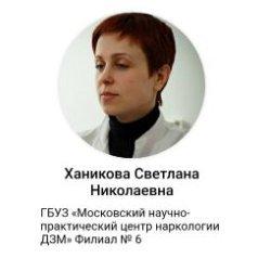 Светлана Ханикова