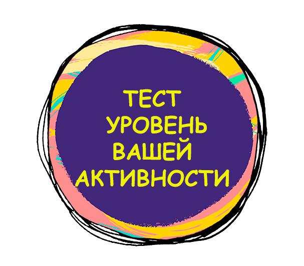 activity_test