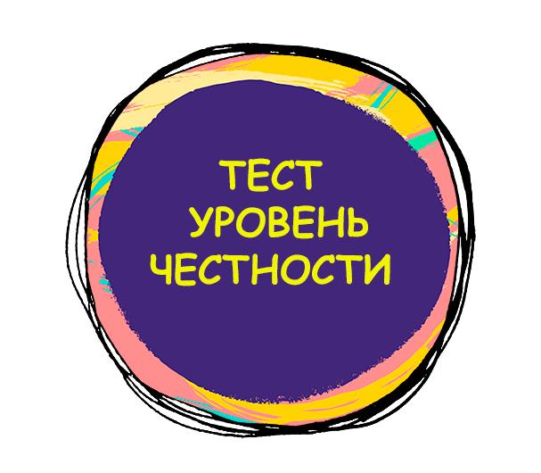 chestnost_test