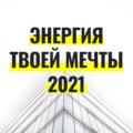 Энергия твоей мечты — 2021